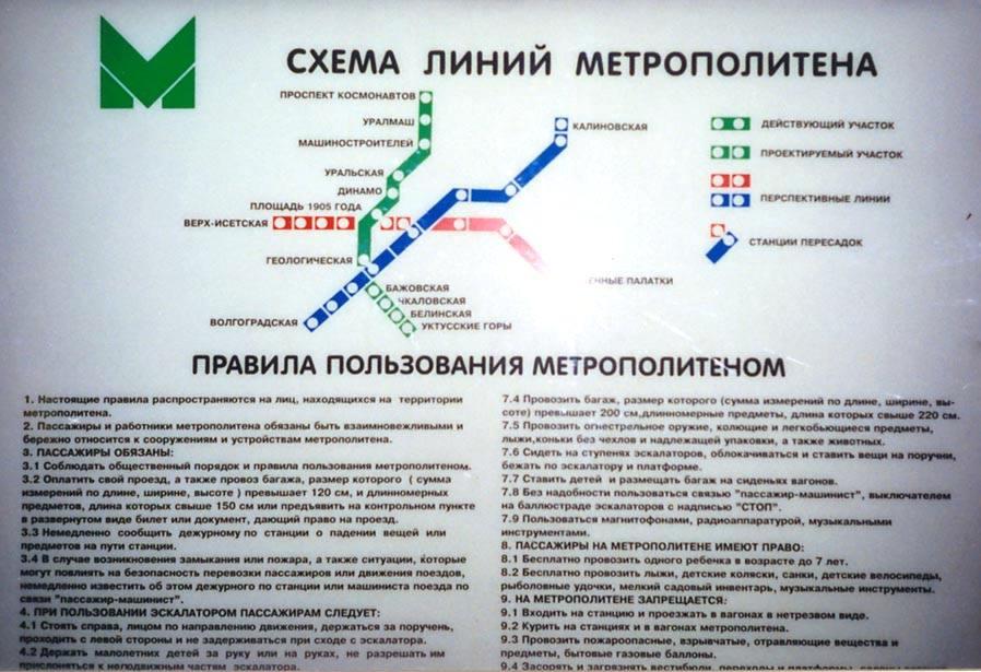 Схема метро спб с новыми строящимися станциями